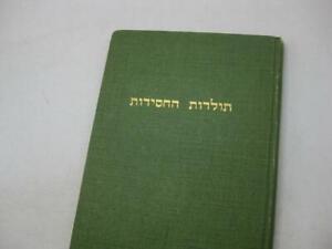 Hebrew-TOLDOT-HACHASSIDUT-by-YITZCHAK-ALFASSI-History-of-Hasidic-Movement