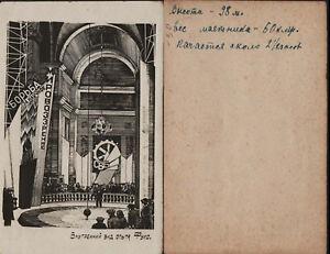 Russia-USSR-1927-postcard-SVB-f9286