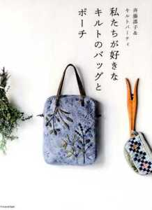 Yoko-Saito-039-s-Quilt-Party-Our-Favorite-Patchwork-Bags-and-Pouches-Japanese-Book