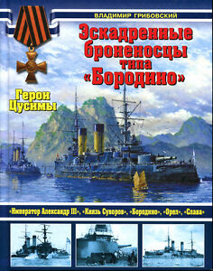 OTH-456-Borodino-Class-Battleships-of-Imperial-Russian-Navy-hardcover-book