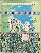 1974 N.Slepakova APRIL THE 30TH - ТРИДЦАТОЕ АПРЕЛЯ great stories in Russian