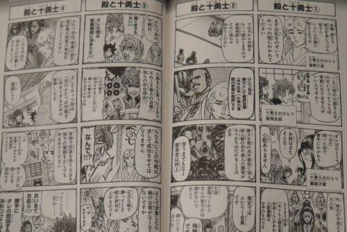 Brave 10 S vol.1~9 Complete Set JAPAN Kairi Shimotsuki manga