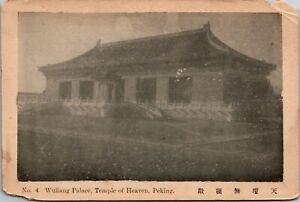 Vintage 1920's Wuliang Palace, Temple of Heaven, Peking China Postcard
