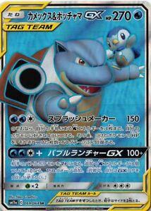 Blastoise-amp-Piplup-Gx-Sr-069-064-SM11a-tarjeta-de-pokemon-Menta-japonesa