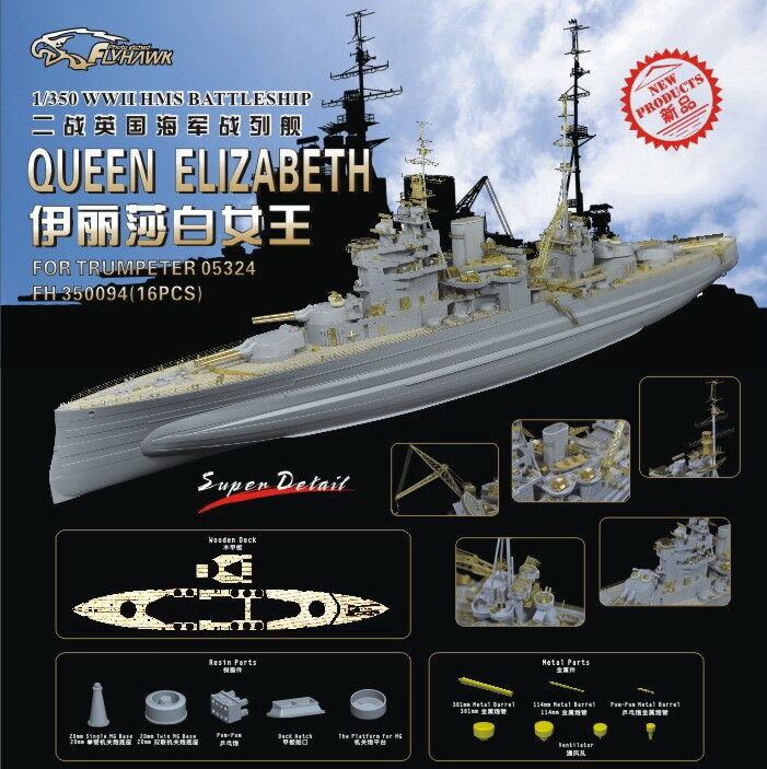 Flyhawk PE 1 350 HMS Battleship Queen Elizabeth (for Tru 05324) 350094