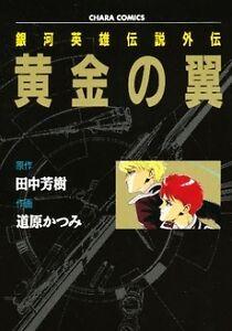 Book JAPAN Yoshiki Tanaka Legend of the Galactic Heroes Dokuhon