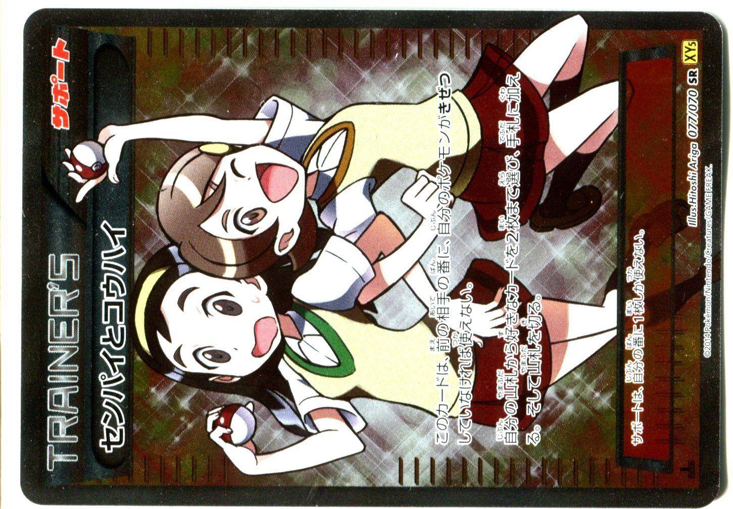 Pokemon japanischen holo - n ° 077   070 gaia vulkan teamkollegen geheim xy5