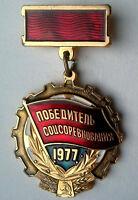 1977 WINNER of Socialist Competition - Soviet USSR Russian medal pin badge; EX