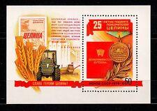 """USSR RUSSIA STAMP/MNH-OG. Bloc de 1979: Leonid BREZHNEV, """"Tzelina"""". Komsomol."""