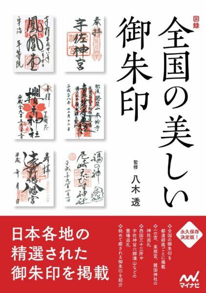 ' Nuevo ' Japonés Goshuin Sello Colección Libro / Japón Shinto Temple Shrine F / Sin Retorno