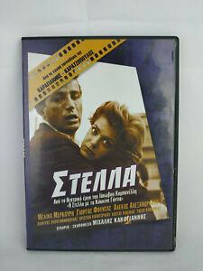 STELLA-Melina-Mercouri-Giorgos-Foundas-Alexandrakis-Kakogiannis-Greek-DVD