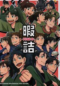 Doujinshi Obesity etc. (Bacchus) Himatsume (Nintama Rantarou All characters)