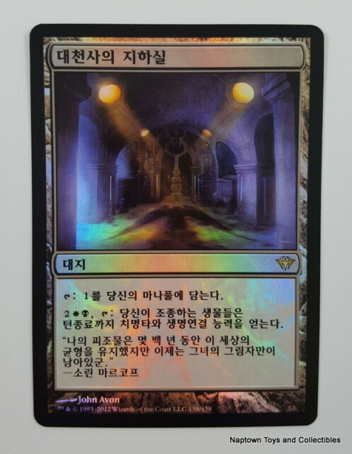 Vault of the Archangel Foil New MTG Dark Ascension Magic