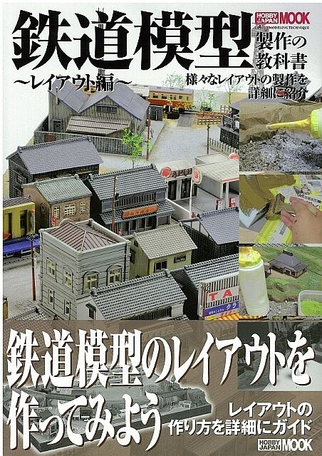 How to Build Model Kit N Gauge Book   Railroad Model Kit TextBook Layout hen
