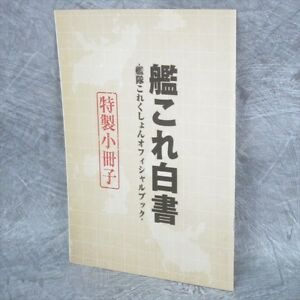 KANTAI-COLLECTION-KANCOLLE-Official-Book-Art-Booklet-Fanbook-Ltd