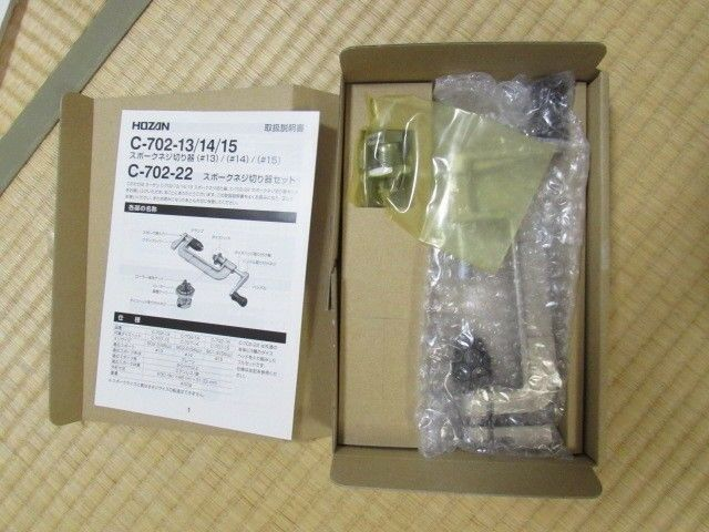 HOZAN C-702-13 SPOKE THREADING TOOL Made in japan C-700 is Discontinued item