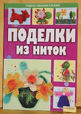In Russian book - Crafts of thread - Поделки из ниток - Чудеса своими руками