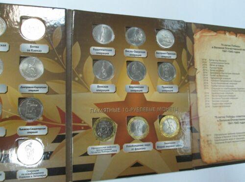 10 BIMETALLIC RUBLES 2014-2015 WW2 Full set Russia 21 RUSSIAN COINS 5