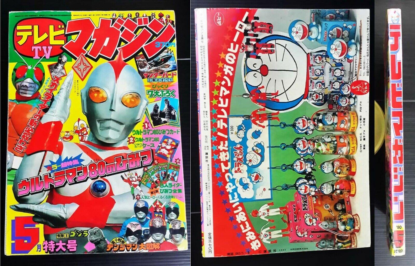 1980 Ultrauomo Kamen Rider energia Rangers SenzaJAPAN libro POPY CHOGOKIN MEGA RARE