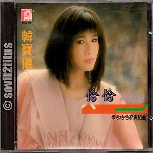 CD-1990-Han-Bao-Yi-Vol-11-3911