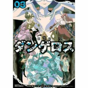 Combat-destruction-Gakuen-Dangerosu-3-Yanmaga-KC-Special-Japanese-Book