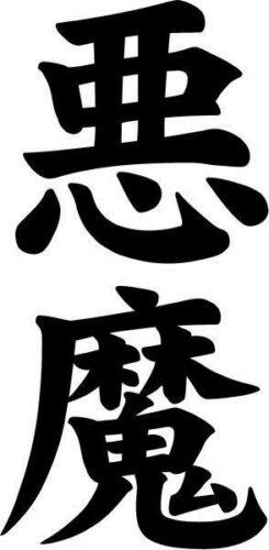 Demon Akuma Kanji Japanese Character Vinyl Decal Sticker