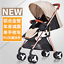 8pcs-Light-Weight-Travel-Baby-Stroller-Gifts-Portable-Can-Sit-And-Lying-Folding thumbnail 10