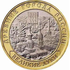 RUSSIA 10 ROUBLES 2014 SARATOV OBLAST BIMETAL BIMETALLIC COIN