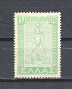 Greece-stamp-534-MHOG-1951-SCV-12-50