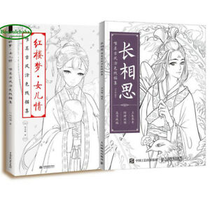 Details about 2pcs Chinese antiquity beauty figure line drawing books  coloring book adults kid