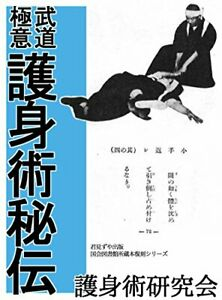 Martial-arts-secret-self-defense-secret-Shorinji-Kempo