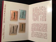 China Taiwan Stamp Sc#2083-6 1978 Ancient Knife Coins S/S  Mint Never Hinged MNH