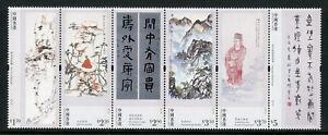 Hong-Kong-2017-neuf-sans-charniere-Prof-Jao-Tsung-Je-Peintures-amp-calligraphie-6-V-Bande-Art-STAMPS