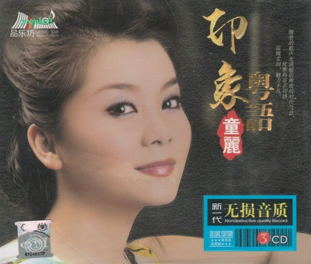Tong Li 童丽 印象 粤语 + Cantonese Greatest Hits 3 CD 53 Songs Gold Disc 24K Hi-Fi