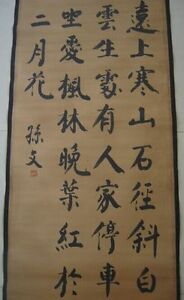Chinese-Calligraphy-scroll-painting-Sun-Wen-Calligraphy