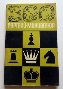 1972-300-sets-of-miniatures-Roizman-Russian-Soviet-USSR-Vintage-Chess-Book-Sport