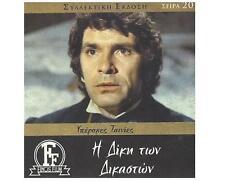 I diki ton dikaston Nikos Kourkoulos Manos Katrakis GREEK FILM English Subtitles