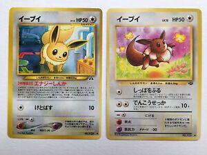 Eevee Japanese Pokemon Cards Free Shipping Set Ebay