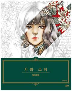 Girls with Poem by m.o.m.o.g.i.r.l - Korean coloring book ...