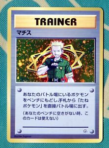 Surge Trainer Japanese Gym Heroes Set Holo Holographic Card EX+//VG Pokemon Lt