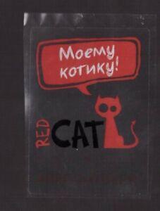 UKRAINE-Micro-Red-Cat-Brewery-MOEMY-KOTIKU-CAT-beer-label-C2240-029