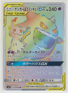 Details about Pokemon Card Sun and Moon Tag Bolt Gengar & Mimikyu GX  113/095 HR SM9 Japanese