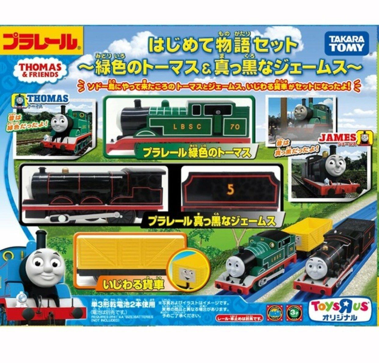 Toys 'R Us Limited Plarail Midori' s Thomas & James Just the First Time Story