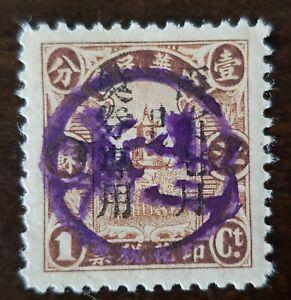 CHINA-stamp-Revenue-used-hinged