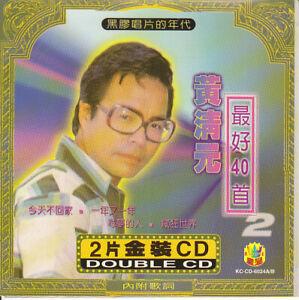 黄清元 Huang Qing Yuan: [Made in Taiwan 199? 台灣版] 黄清元最好40首        2CD