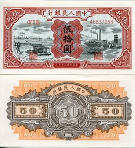 Details about PRC China Chinese 1949 50 Renminbi Yuan Peoples Bank RMB  Replica Factory Farm