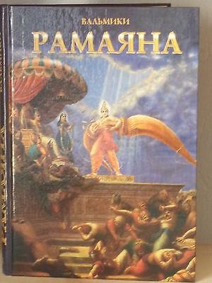 """Вальмики """" Рамаяна """" Russische Bücher auf Russisch"""