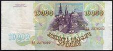1993 RUSSIA 10000 RUBLES BANKNOTE * 2378292 * aVF * P-259a *