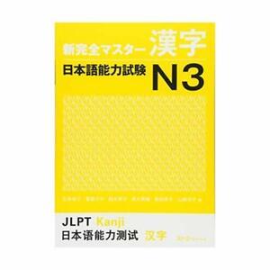 Complete-Master-Kanji-Language-Proficiency-Test-N3-JP