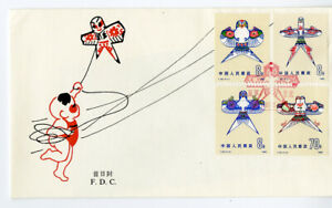 China-PRC-First-Day-Cover-Unaddressed-with-Cachet